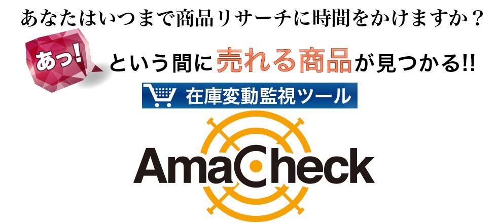 在庫変動監視ツール Amacheck