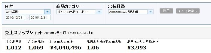 2017-02-13_17h53_49