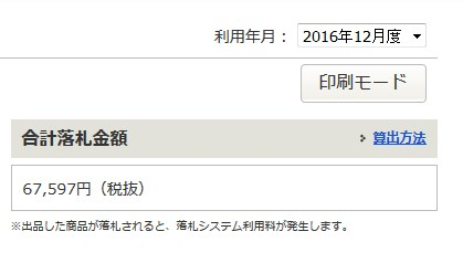 2017-02-13_18h04_08