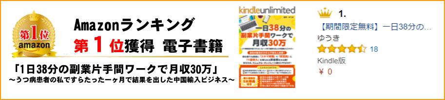 0911 1 電子書籍1位を獲得!!