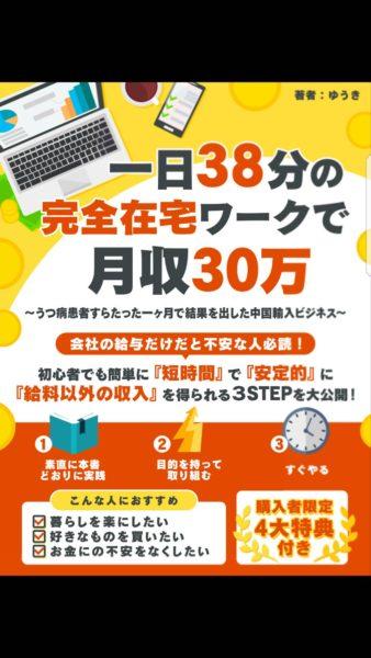 12632 338x600 電子書籍が9月にリリースになります。特典あるし無料期間を設けるので、買ってね^^