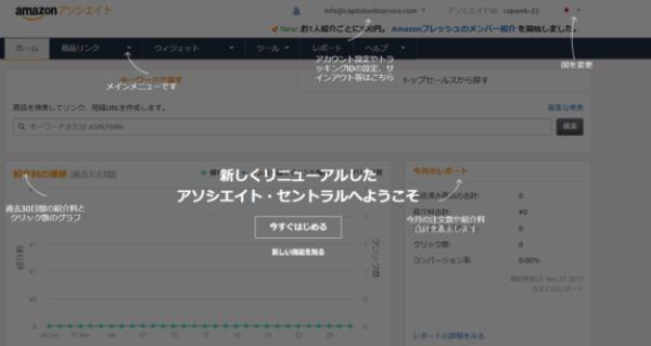 14 600x319 アマゾンアソシエイトプログラムへの登録してAPIキーを取得する流れ