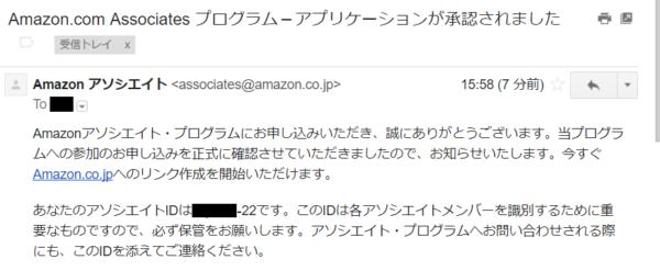 15 600x247 アマゾンアソシエイトプログラムへの登録してAPIキーを取得する流れ