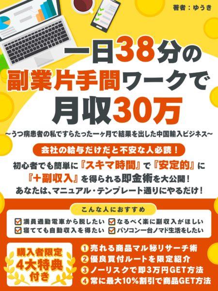 1503558093920 450x600 電子書籍が9月にリリースになります。特典あるし無料期間を設けるので、買ってね^^
