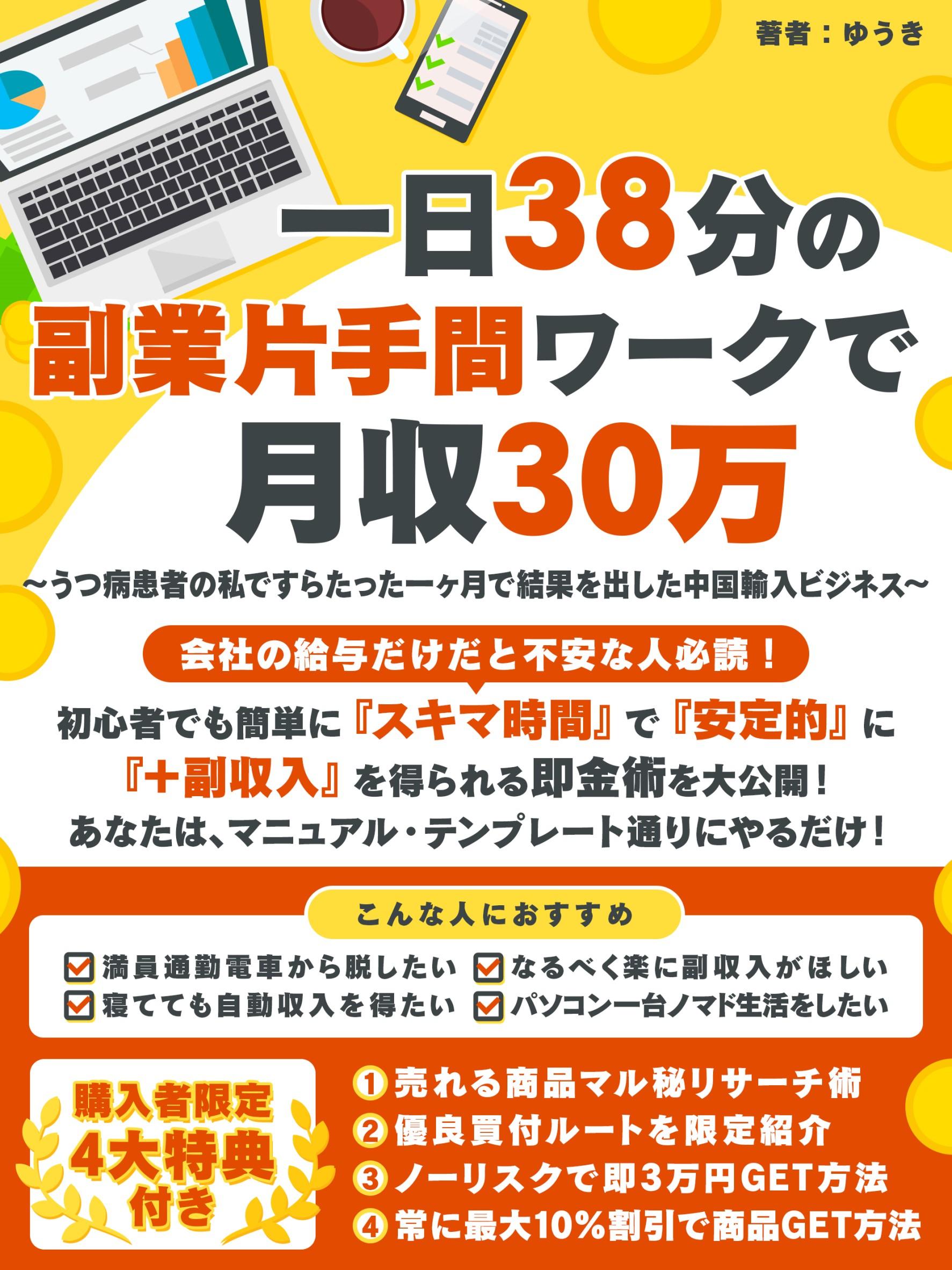 1503558093920 電子書籍購入特典