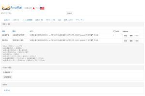 1cec81be2f873efcdd5988eeb2cfa264 300x199 【amazon自動メール送信ツール】AmaMail:そろそろ完成します。モニター募集