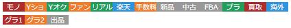 2016 08 30 13h09 07 中国輸入リサーチ必須の3種の神器的クロームプラグイン