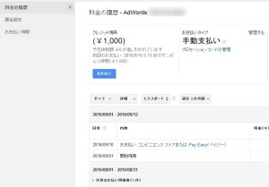 2016 09 12 15h52 05 300x209 キーワードプランナー:このページには検索ボリュームの範囲が表示されます。詳しい情報を確認するには、キャンペーンを設定して実行してください。