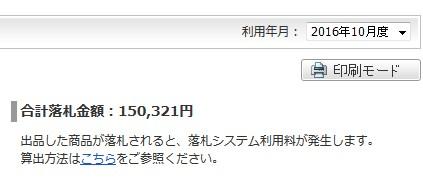 2016 11 10 01h13 51 売上げ大公開!中国輸入すごい。月収250万達成したったw