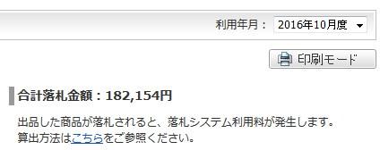 2016 11 10 01h14 37 売上げ大公開!中国輸入すごい。月収250万達成したったw