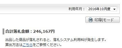2016 11 10 01h15 38 売上げ大公開!中国輸入すごい。月収250万達成したったw