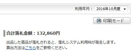 2016 11 10 01h15 59 売上げ大公開!中国輸入すごい。月収250万達成したったw
