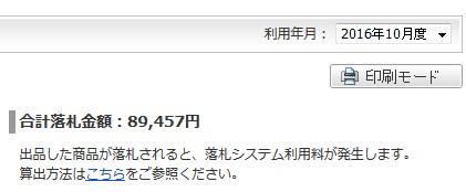 2016 11 10 01h17 07 売上げ大公開!中国輸入すごい。月収250万達成したったw