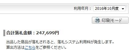2016 11 10 01h17 28 売上げ大公開!中国輸入すごい。月収250万達成したったw