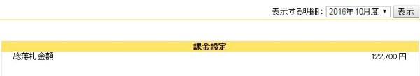 2016 11 10 01h20 34 600x109 売上げ大公開!中国輸入すごい。月収250万達成したったw