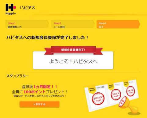 2016 11 24 01h52 11 リスク0ですぐに5万円以上の資金を手に入れる情報