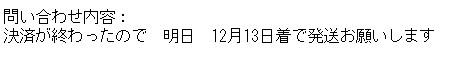 2016 12 13 12h14 45 なんなのこいつ?世の中にはクズがいる。モンスターバイヤーを紹介