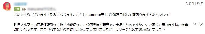 2016 12 26 14h08 20 さっそく売れた! メルカリリサーチ&出品ツールメルプロ