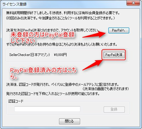 2017 01 16 16h02 55 メルプロ 正規版への移行方法(PayPal課金の場合)