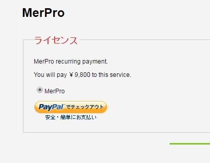 2017 01 16 16h03 07 メルプロ 正規版への移行方法(PayPal課金の場合)