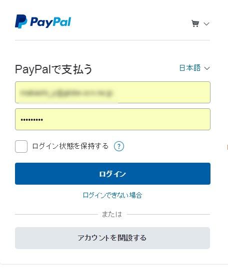 2017 01 16 16h03 33 メルプロ 正規版への移行方法(PayPal課金の場合)