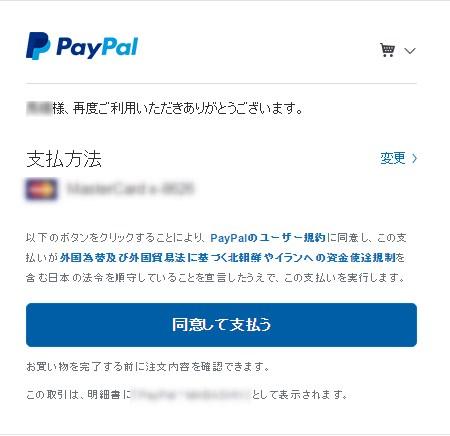 2017 01 16 16h03 53 メルプロ 正規版への移行方法(PayPal課金の場合)