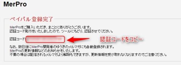 2017 01 16 23h07 20 600x216 メルプロ 正規版への移行方法(PayPal課金の場合)