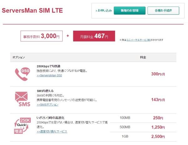 2017 01 26 20h42 18 600x464 SMS認証突破法 LINE メルカリ フリル ラクマ 電話番号量産法
