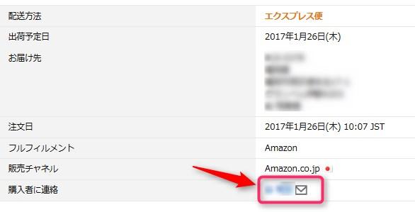 2017 01 27 17h05 19 アマゾン販売:ある1つの事をするだけで、たった1ヶ月で売上げが3倍にもなる意外にみんなやっていない裏技