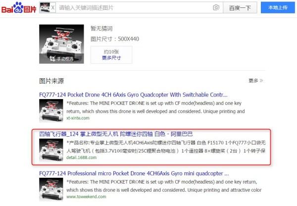 2017 02 01 20h53 52 600x416 中国輸入リサーチ必須の3種の神器的クロームプラグイン