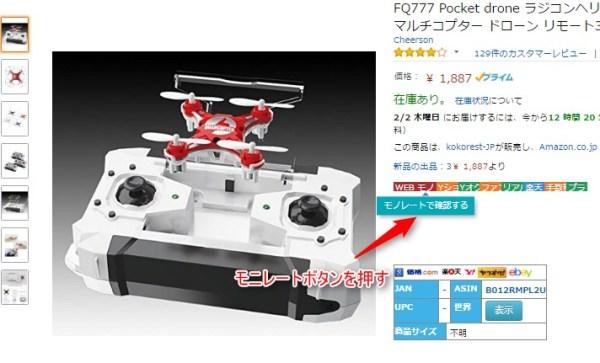 2017 02 01 21h04 42 600x363 中国輸入リサーチ必須の3種の神器的クロームプラグイン