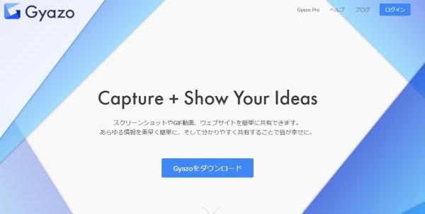 2017 03 09 15h51 23 600x303 ブラウザでキャプチャーした画像を共有できるソフト Gyazo