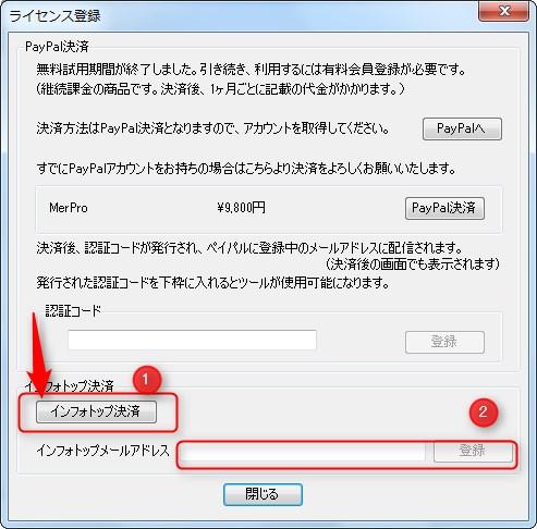 2017 03 21 16h19 24 メルプロ 正規版への移行方法(インフォトップ課金の場合)
