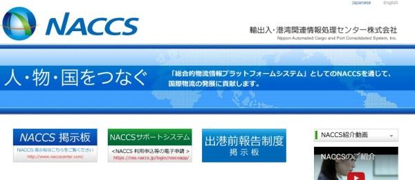 2017 04 14 16h35 34 600x260 日本輸出入者標準コードの取得「NACCS」とリアルタイム口座振替方式を採用し、通関を早める&安くする方法