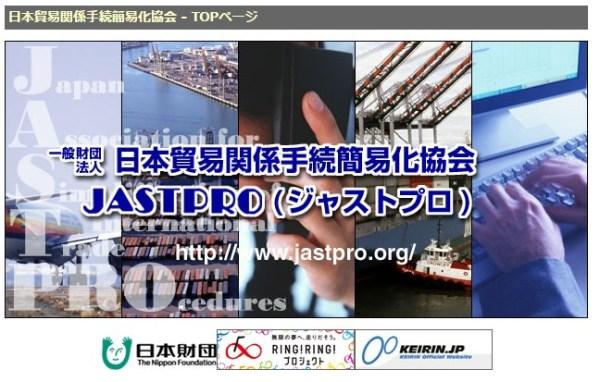 2017 04 14 16h36 01 600x382 日本輸出入者標準コードの取得「NACCS」とリアルタイム口座振替方式を採用し、通関を早める&安くする方法