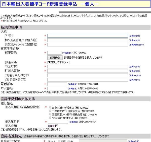 2017 04 14 16h36 34 600x562 日本輸出入者標準コードの取得「NACCS」とリアルタイム口座振替方式を採用し、通関を早める&安くする方法