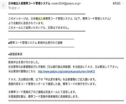 2017 04 14 16h36 49 日本輸出入者標準コードの取得「NACCS」とリアルタイム口座振替方式を採用し、通関を早める&安くする方法