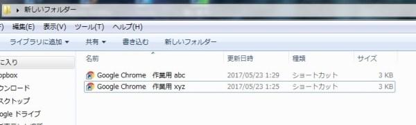 2017 05 23 01h33 34 600x181 別の設定データを持つChromeを起動して、ログインログアウトなしで、複数のアカウントを管理する方法