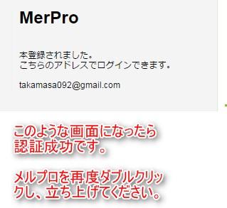 2017 06 09 17h12 32 メルカリ一括出品ツール メルプロ マニュアル