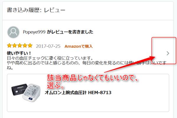 2017 07 30 13h33 08 600x400 BMC 評価がすべてのアマゾンの悪い商品評価を消す方法②長期運用している商品版