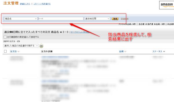 2017 07 30 13h36 08 600x351 BMC 評価がすべてのアマゾンの悪い商品評価を消す方法②長期運用している商品版