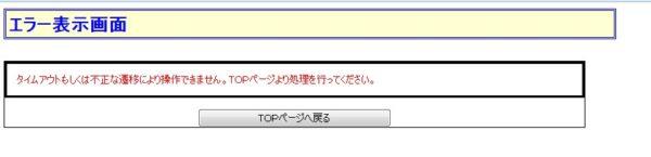 2017 08 17 15h51 46 600x145 日本輸出入者標準コードの取得「NACCS」とリアルタイム口座振替方式を採用し、通関を早める&安くする方法