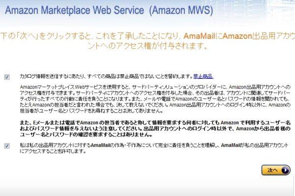 2017 08 29 22h06 02 600x398 アカウントの設定方法:amazon自動メール送信ツール:AmaMail