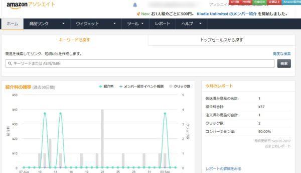2017 09 06 15h12 02 600x344 初期設定を行う:amazon販売商品情報ぶっこ抜きツール:SellerChecker