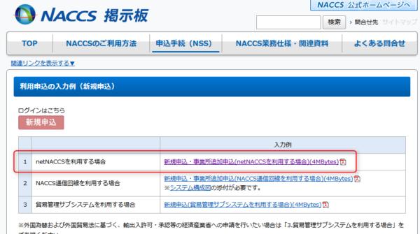 2017 11 29 16h53 05 600x335 日本輸出入者標準コードの取得「NACCS」とリアルタイム口座振替方式を採用し、通関を早める&安くする方法