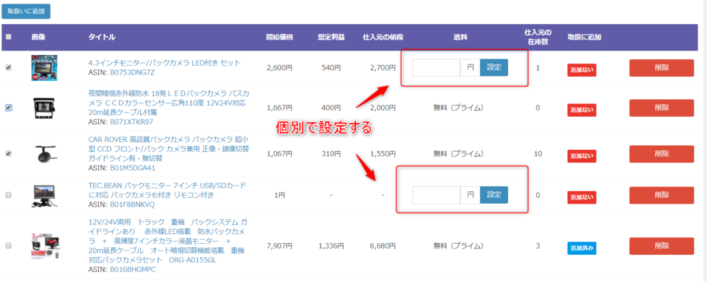 2017 12 30 14h23 53 1 1024x407 出品したい商品を登録する(amazon商品一覧)