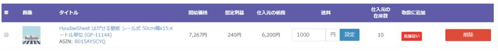 2017 12 30 15h32 33 1024x106 出品したい商品を登録する(amazon商品一覧)