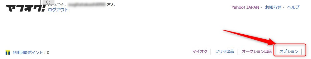 2018 06 28 20h18 01 【TOOL】第五章 仕入れ・発送 落札されたら?仕入れを行う