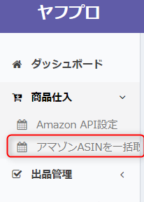 2019 01 04 19h56 50 出品したい商品を登録する(amazon商品一覧)