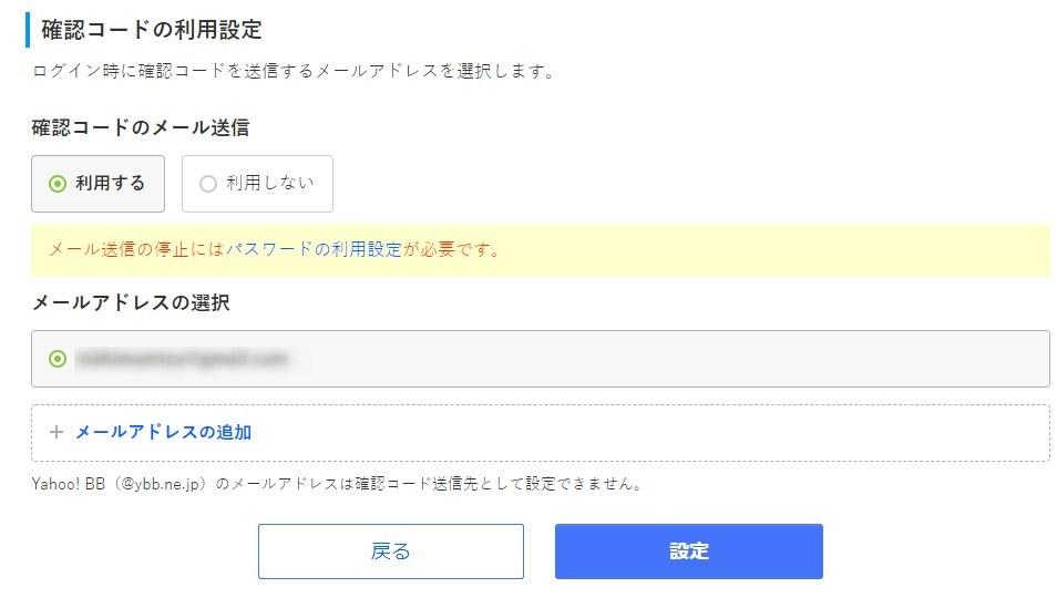 2019 08 23 14h52 01 ヤフオク紐づけされないようにするヤフーIDアカウントの作成の仕方